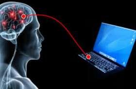 अब इंसान के दिमाग को पढ़ लेगा कंप्यूटर, कुछ सोचते ही स्क्रीन पर दिखने लगेगा सबकुछ...