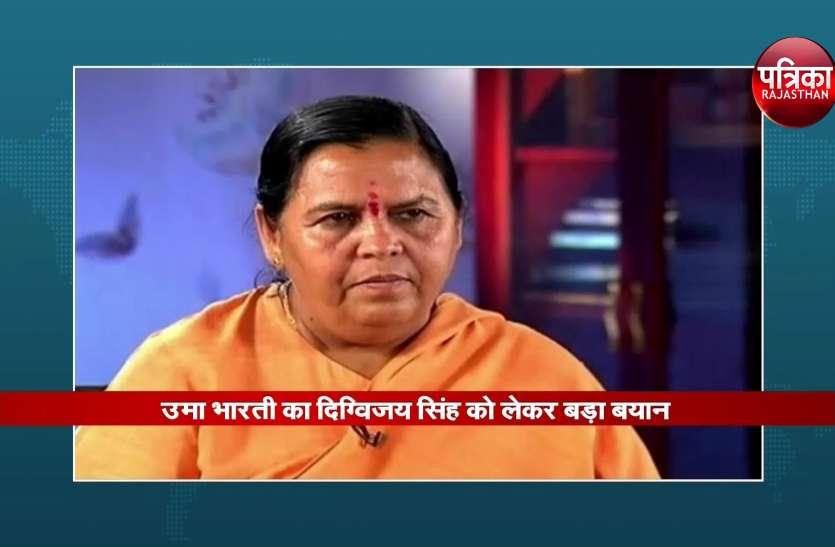 उमा भारती- दिग्विजय सिंह को हराने के लिए भोपाल बेताब