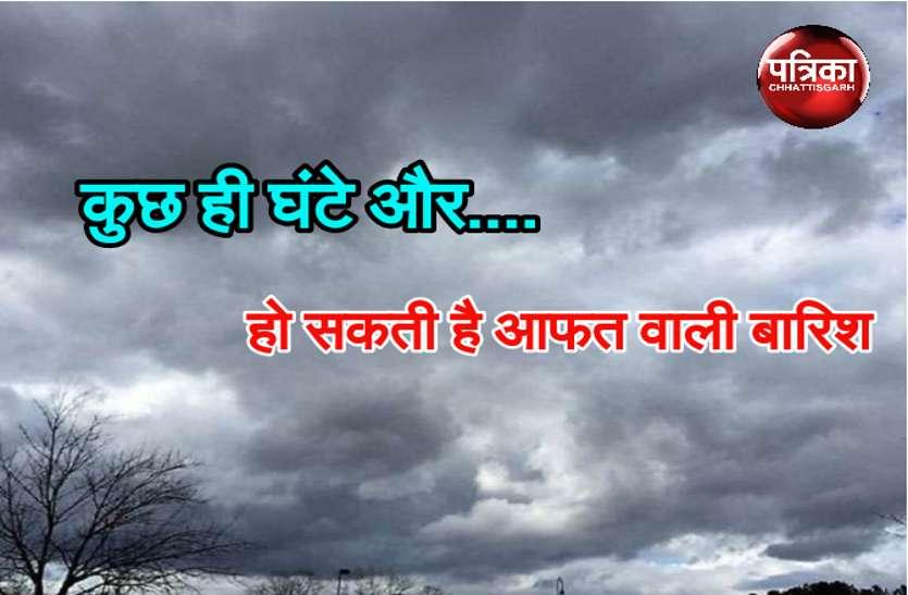 तेज घूप के बाद आसमान में छाए काले बादल, हो सकती है आफत वाली बारिश