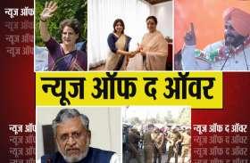 PatrikaNews@6PM: प्रियंका गांधी के वाराणसी से चुनाव लड़ने से लेकर सिद्धू के विवादित बयान तक इस घंटे की 5 बड़ी ख़बरें