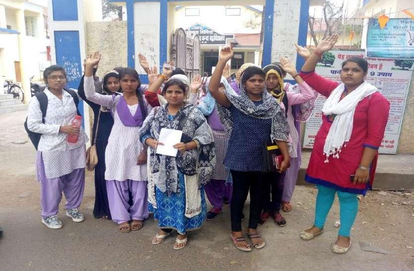 बीएससी की छात्राओं ने विवि एवं कॉलेज के खिलाफ जताई नाराजगी