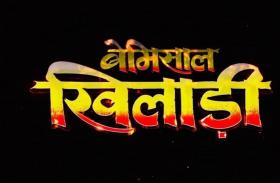 'Bemisal Khiladi' का ट्रेलर हुआ लॉन्च, रोमांस के साथ जबरदस्त एक्शन का तड़का