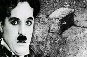 जब चार्ली चैपलिन की लाश को कब्र से खोद ले गए थे चोर, बदले में मांगी थी ये चीज़
