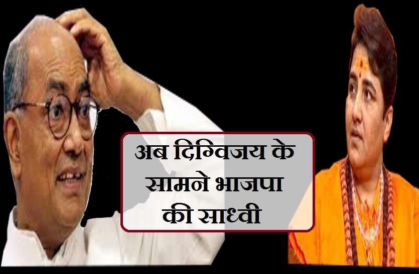 BREAKING: भोपाल से दिग्विजय सिंह को सीधी टक्कर देंगी प्रज्ञा ठाकुर, भाजपा ने जारी की 4 प्रत्याशियों की लिस्ट