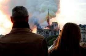 फ्रांस: 850 साल पुरानी धरोहर देखते-देखते आग से घिर गई, देखें तस्वीरें