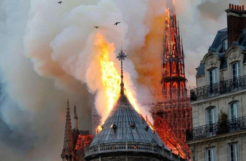 फ्रांस: 850 साल पुराना गिरजाघर नोट्रे डेम आग से तबाह, मैक्रॉन ने दुख प्रकट किया