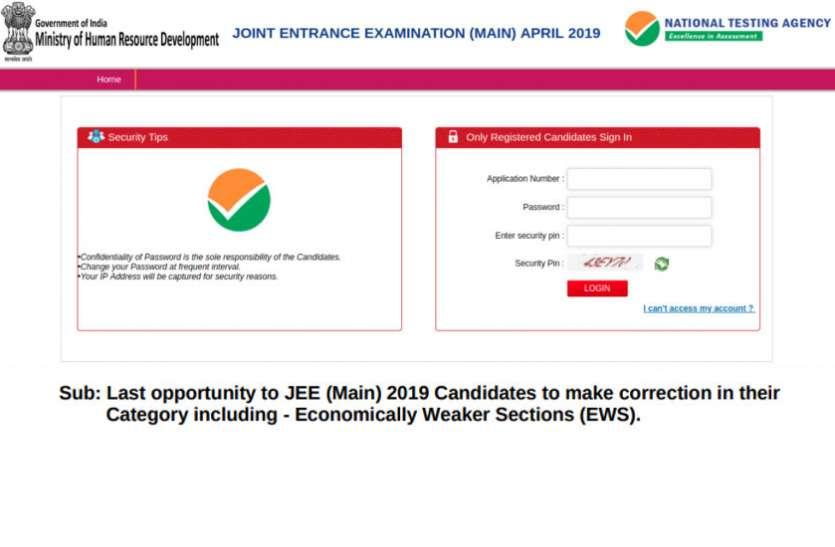 EWS अभ्यर्थी ऐसे करें JEE Main Form में श्रेणी सुधार: जानें पूरी प्रक्रिया