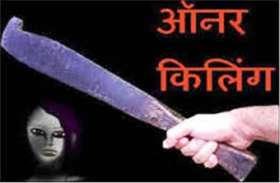 जलती चिता से निकाला गया कामिनी का शव, ऑनर किलिंग के खुलाशे से मचा हड़कंप