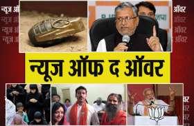 PatrikaNews@3PM: जम्मू में नेता के घर ग्रेनेड अटैक और राहुल गांधी के खिलाफ मुकदमा समेत घंटे की 5 बड़ी खबरें