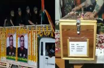 शहीद मेजर विकास सिंह को नम आंखों से दी गयी विदायी, कश्मीर क माछिल में हुई शहादत