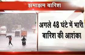 लाइव वीडियो- मप्र में भारी बारिश की चेतावनी, मौसम विभाग ने जारी किया अलर्ट