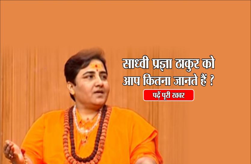 दिग्विजय सिंह के खिलाफ चुनाव लड़ने वाली साध्वी प्रज्ञा ठाकुर को आप कितना जानते हैं?