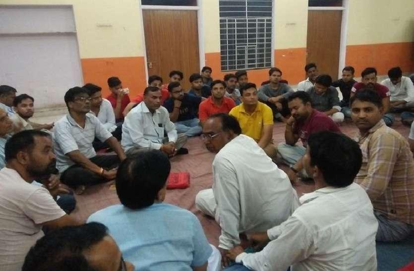 परशुराम जयंती को लेकर हुई बैठक