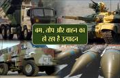 भारत की तीनों सेना के लिए इस साल तैयार होंगे 3500 करोड़ के साजो-सामान, जानें कहां बनेगा ये सब