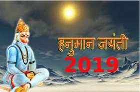 Hanuman jayanti 2019 हनुमान जी को चोला चढ़ाते समय सिर्फ लाल रंग की धोती पहनें, जानें और अचूक उपाय