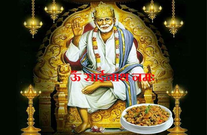 18 अप्रैल का गुरुवार साई भक्तों के लिए रहेगा सबसे खास, ऐसा करते ही प्रगट हो जायेंगे भगवान साईनाथ