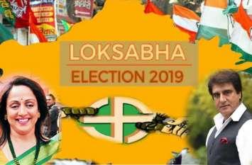 Loksabha Election 2019: UP के दूसरे चरण में ब्रज की इन सीटों पर फिल्मी सितारों के साथ जानिये कौन से बड़े नेताओं की किस्मत का होगा फैसला