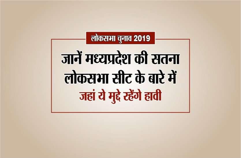 Election 2019: जानें मध्यप्रदेश की सतना लोकसभा सीट के बारे में, जहां ये मुद्दे रहेंगे हावी