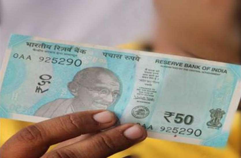 RBI जल्द जारी करेगा 50 रुपए के नए नोट, शक्तिकांत दास के होंगे हस्ताक्षर