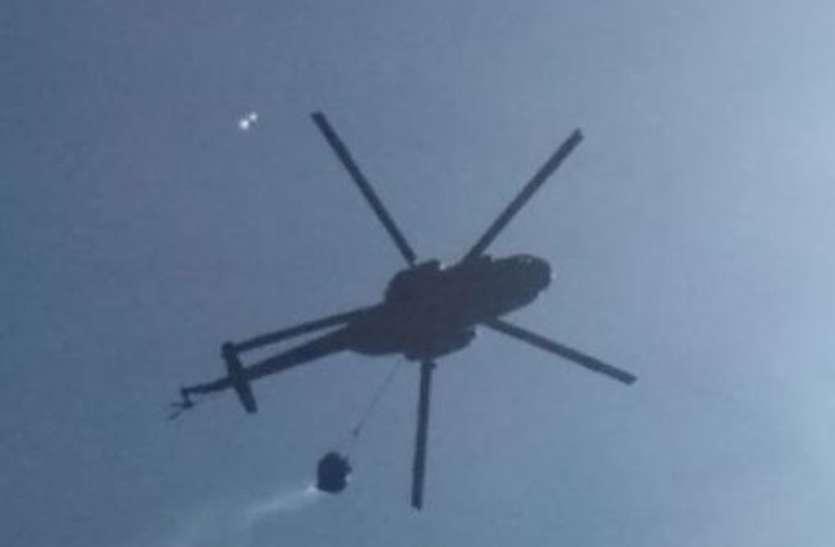 जंगल में लगी आग को हेलीकाप्टर से बुझाया