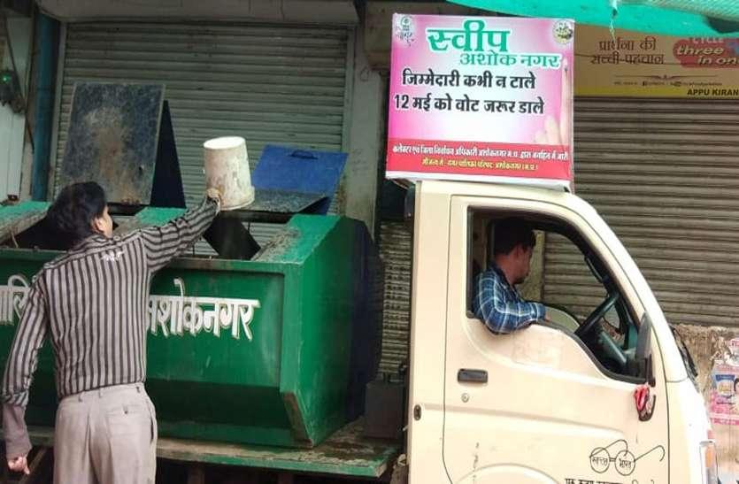 कचरा वाहनों पर मतदान के गीत और जागरुकता का संदेश