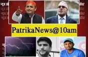 PatrikaNews@10AM: सपा के राष्ट्रीय अध्यक्ष अखिलेश यादव का बड़ा बयान, जानें इस घंटे की 5 बड़ी खबरें