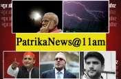 PatrikaNews@11AM: आंधी-तूफान में लोगों की मौत के बाद सियासत, जानें इस घंटे की 5 बड़ी खबरें