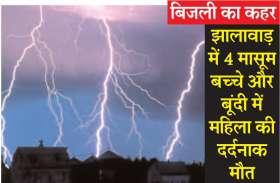 हाड़ौती में कुदरत का कहर: तेज बारिश के साथ गिरी बिजलियां, 6 लोगों की मौत, ओलों से फसलें तबाह