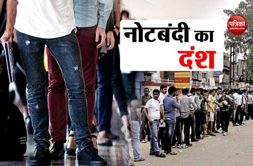 नोटबंदी से भारत में 50 लाख लोगों ने गंवाई नौकरी, बेरोजगारी सबसे बड़ी चिंता: रिपोर्ट