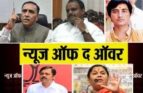 PatrikaNews@7PM: सिद्धू पर रूपाणी के हमले से लेकर कुमारस्वामी पर बीजेपी नेता की अभद्र टिप्पणी तक 5 बड़ी ख़बरें