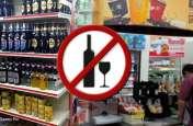 वागड़ में लोकसभा चुनाव के तहत सूखा दिवस की घोषणा, इतने दिनों तक नहीं मिलेगी शराब