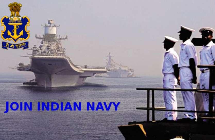 Indian Navy Recruitment 2021: भारतीय नौसेना में नाविक के पदों पर निकली भर्ती, 12वीं पास जल्द करें अप्लाई