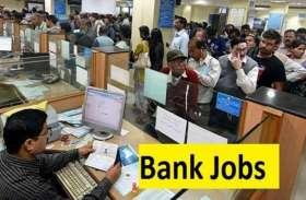 SBI में 8593 पदों पर भर्ती, UPSC में भी है नौकरी का शानदार मौका, जल्द करें आवेदन