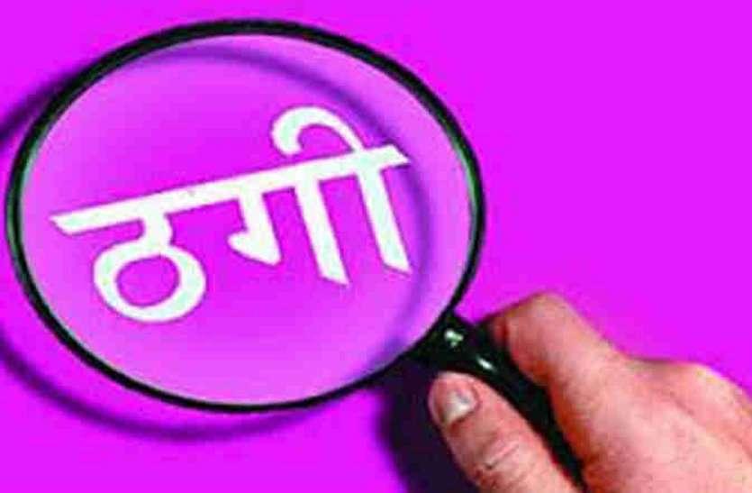 सीधी जिले में ऑनलाइन कैश जीतने का ऑफर देकर छह हजार रुपए की ठगी, शिकायत के बाद भी पुलिस नहीं दिखा रही सक्रियता