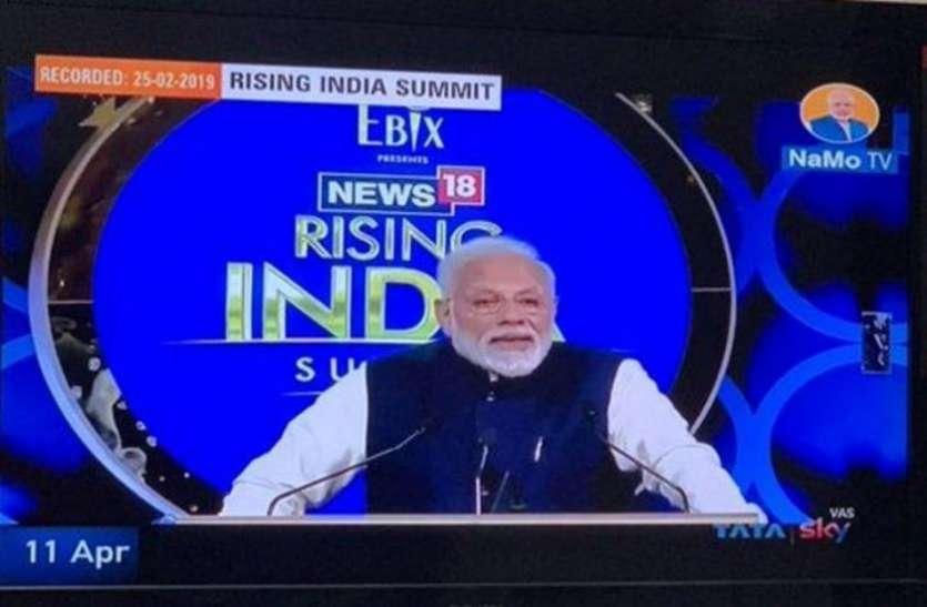 नमो टीवी पर चुनाव आयोग का नया निर्देश, मतदान से 48 घंटे पहले प्री-रिकॉर्डेड कंटेट न हो प्रसारित