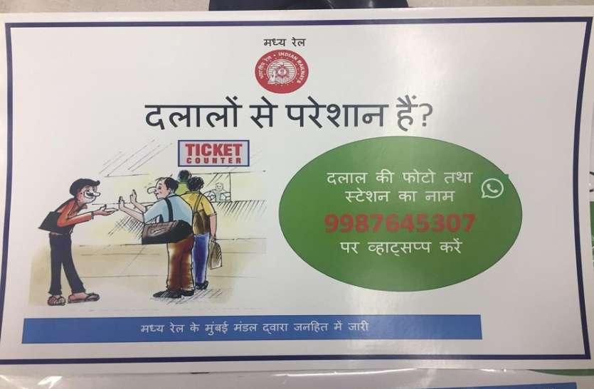 रेलवे आरक्षण में दलालों की धांधली रोकने की तैयारी