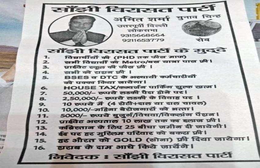 sanjhi virasat party