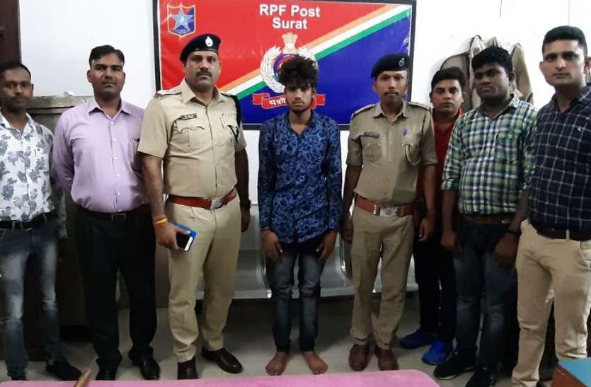 सूरत आरपीएफ ने गश्त के दौरान दहेज में लूट के आरोपी को धर दबोचा