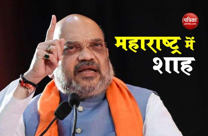 महाराष्ट्र के सांगली में बोले अमित शाह- 'कांग्रेस-एनसीपी के शासन में महाराष्ट्र हर क्षेत्र में पिछड़ा'