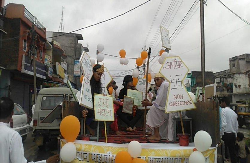 video: हर्षोल्लास से मनाई गई महावीर जयंती, निकाली गई शोभायात्रा