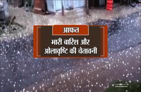 Alert: कई हिस्सों में ओलों के साथ बारिश, आकाशीय बिजली गिरने से 13 की मौत