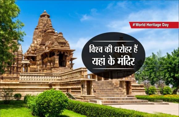 #WorldHeritageDay: विश्व की धरोहर हैं यहां के मंदिर, जानिए इनसे जुड़े कुछ रोचक तथ्य