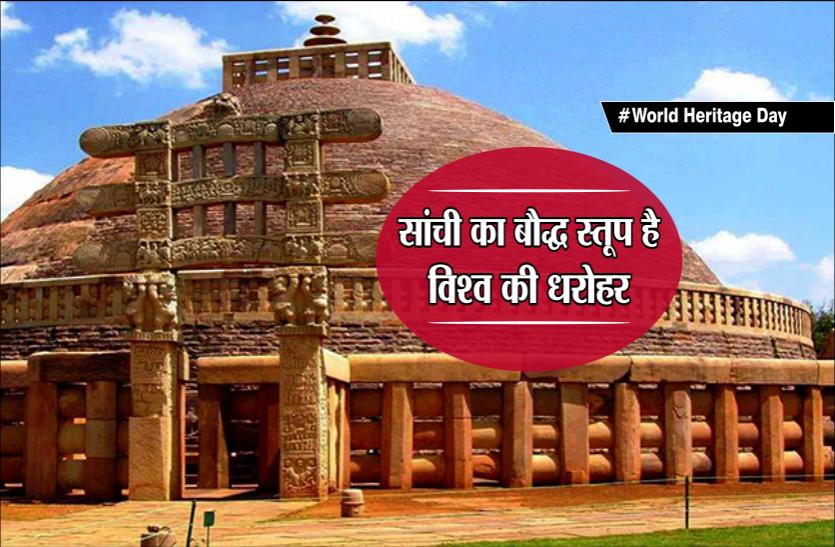 #WorldHeritageDay: सांची का बौद्ध स्तूप है विश्व की धरोहर, जानिये क्यों मिला है इसे ये खास स्थान?