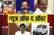 PatrikaNews@6PM: बांग्लादेशी अभिनेता से TMC के चुनाव प्रचार से लेकर नकवी को EC के नोटिस तक इस घंटे की 5 बड़ी ख़बरें