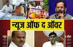 PatrikaNews@7PM: AAP नेता के नामांकन से लेकर बांग्लादेशी अभिनेता से TMC के चुनाव प्रचार तक इस घंटे की 5 बड़ी ख़बरें