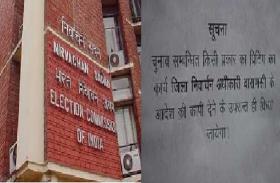 चुनाव आयोग का डंडा, बेहिसाब पोस्टर, बैनर छपवाने पर लगी लगाम