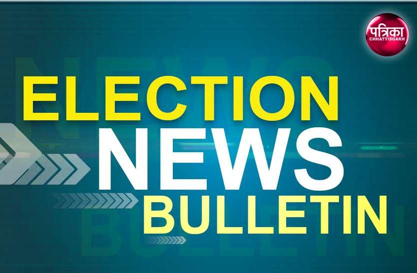 कवर्धा में 108 साल की महिला ने डाला वोट, देखें चुनाव की बड़ी खबरें फटाफट