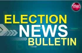 छत्तीसगढ़ में ख़त्म हुआ दूसरे चरण का चुनाव, वोटरों में दिखा गजब का उत्साह