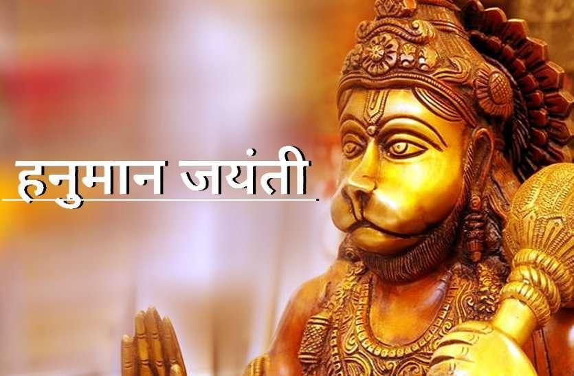 हनुमान जयंती 2019: इस बार बन रहे हैं विशेष योग, जानिए पूजा विधि और बजरंगबली को प्रसन्न करने वाले मंत्र