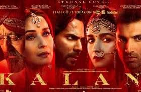 'Kalank' Box Office Collection Day 1: 2019 का बड़ा धमाका साबित हुई 'कलंक'! सभी फिल्मों को पीछे छोड़ बनाया नया रिकॅार्ड